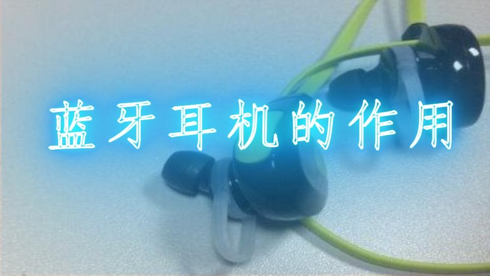 蓝牙耳机的作用