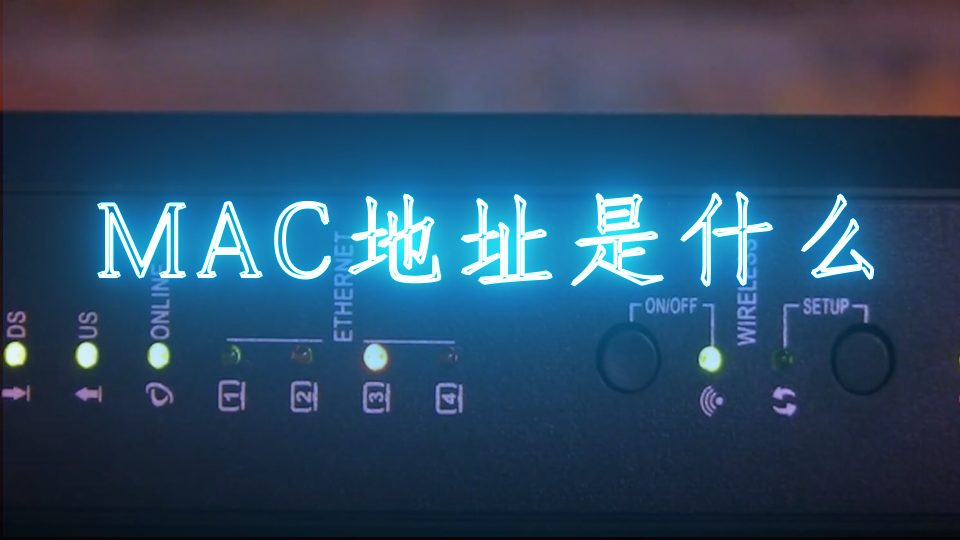 MAC地址是什么