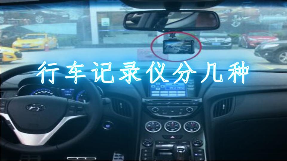 行车记录仪分几种