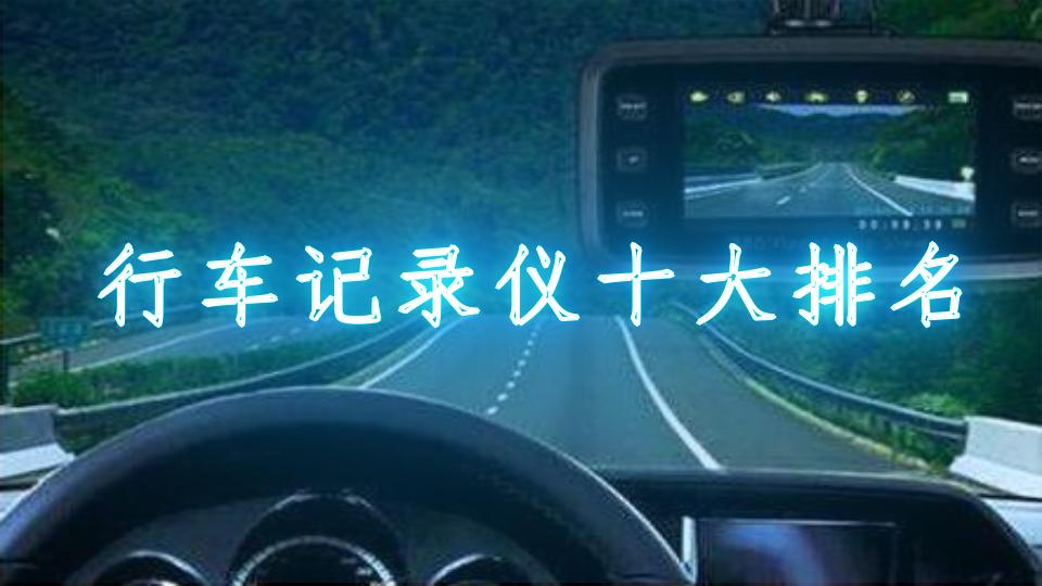 行车记录仪十大排名