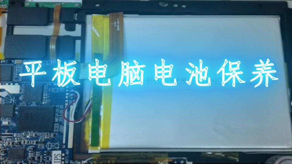 平板电脑电池保养