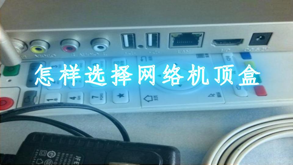 怎样选择网络机顶盒