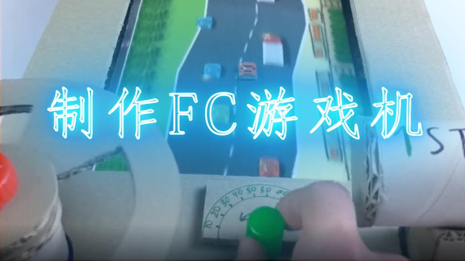 制作FC游戏机
