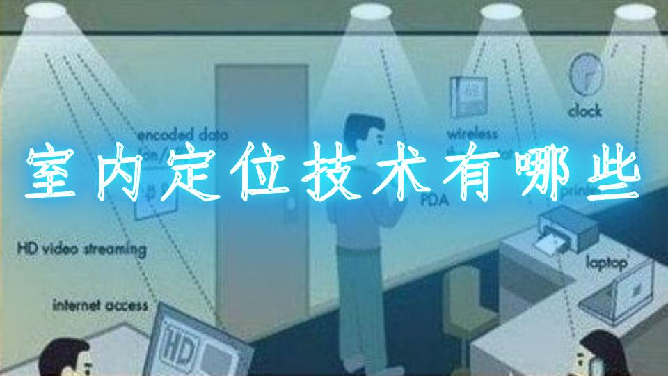 室內定位技術有哪些