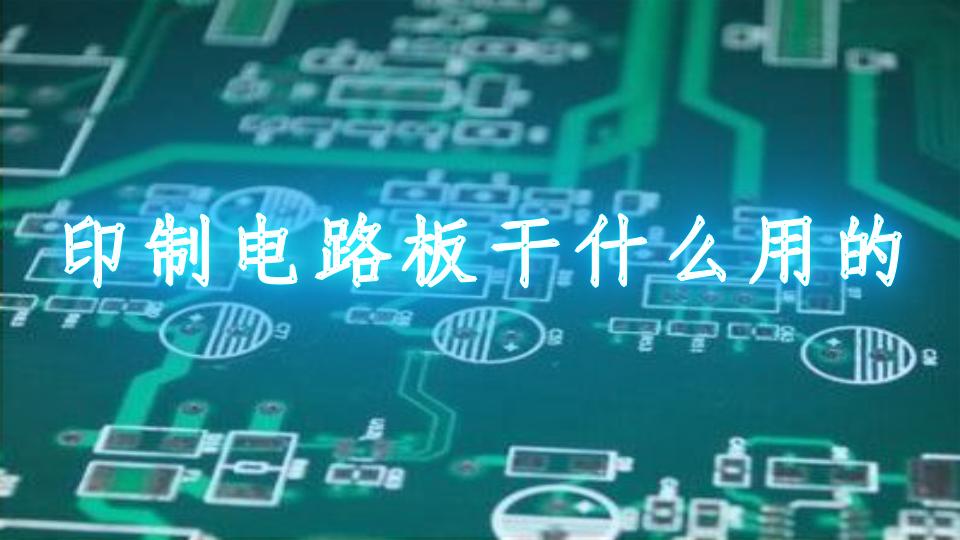 印制电路板干什么用的