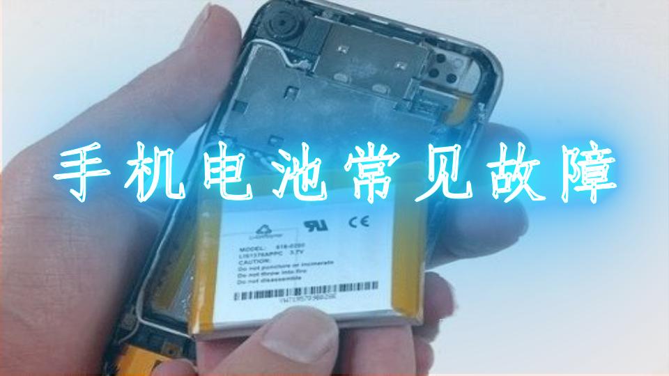 手机电池常见故障