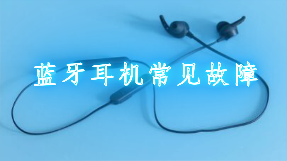 蓝牙耳机常见故障