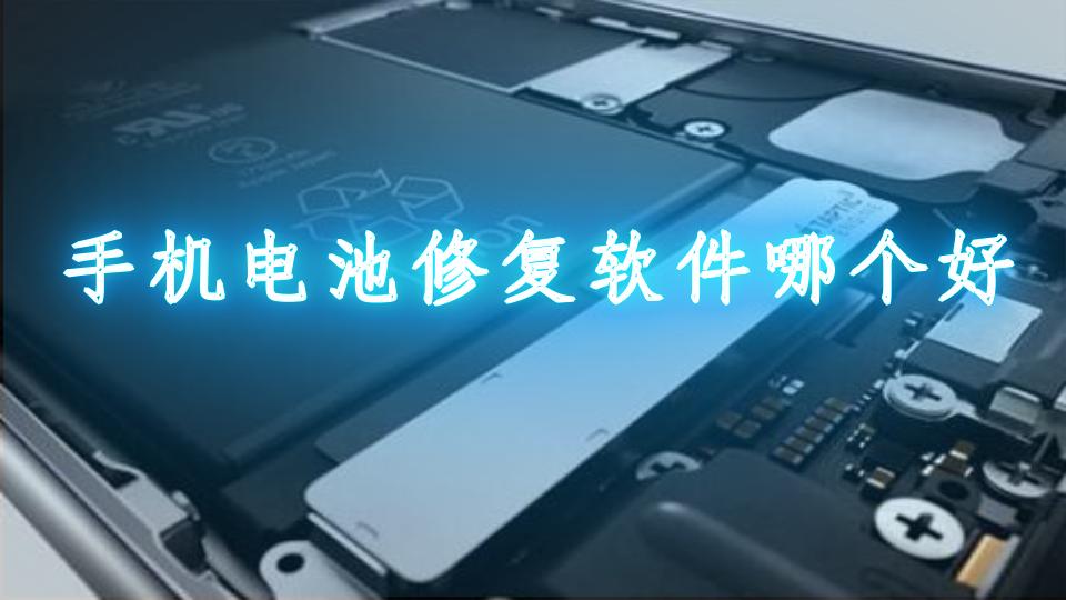 手机电池修复软件哪个好