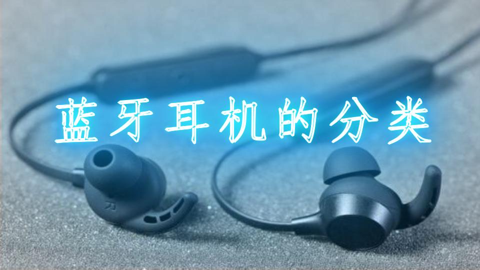 蓝牙耳机的分类