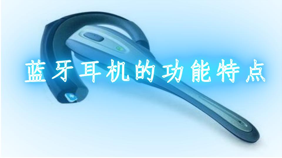 蓝牙耳机的功能特点