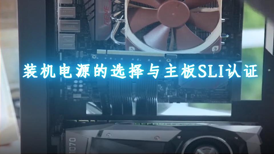 装机电源的选择与主板SLI认证