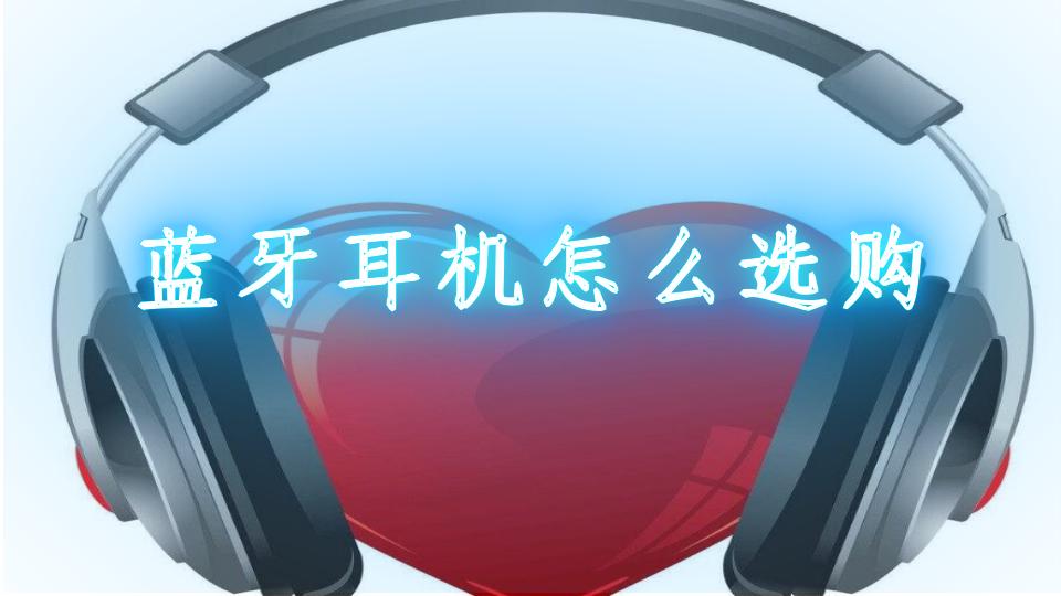 蓝牙耳机怎么选购