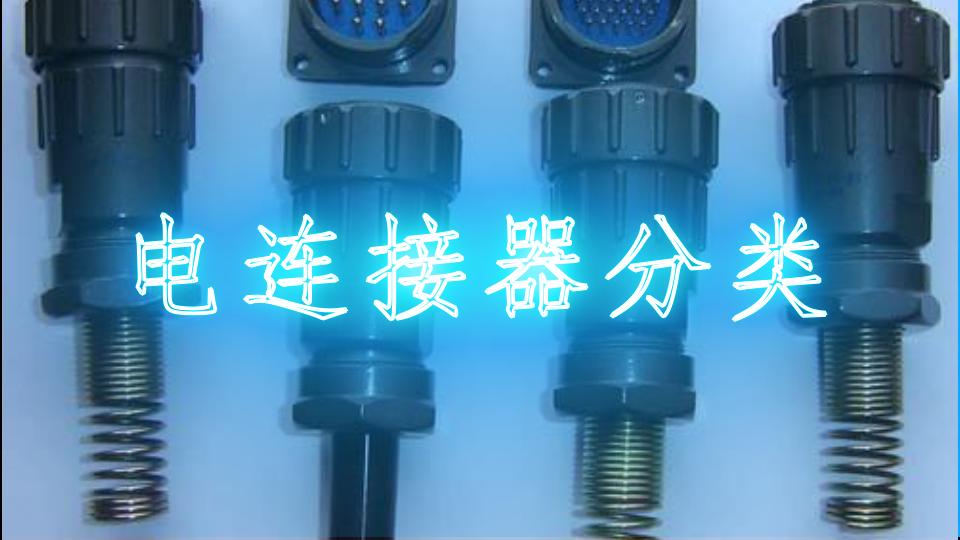 电连接器分类