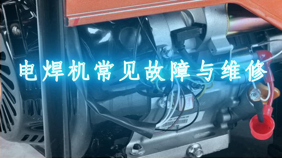 电焊机常见故障与维修