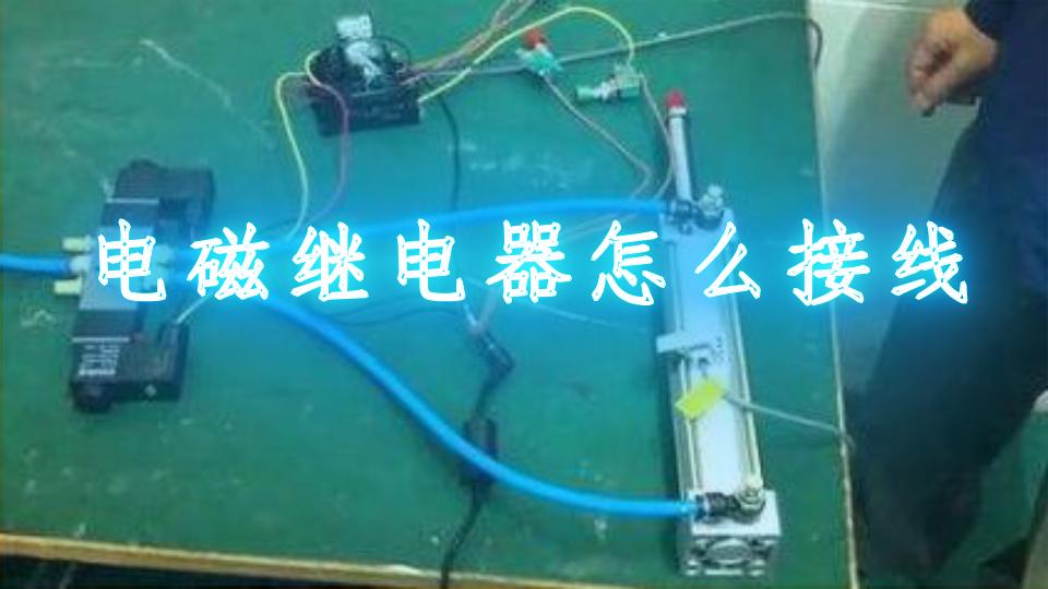 电磁继电器怎么接线