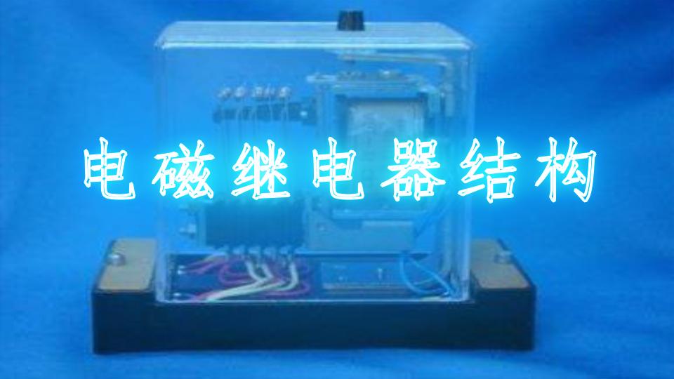 电磁继电器结构