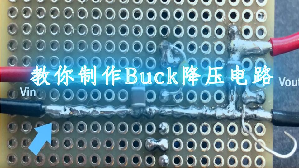 教你制作Buck降压电路
