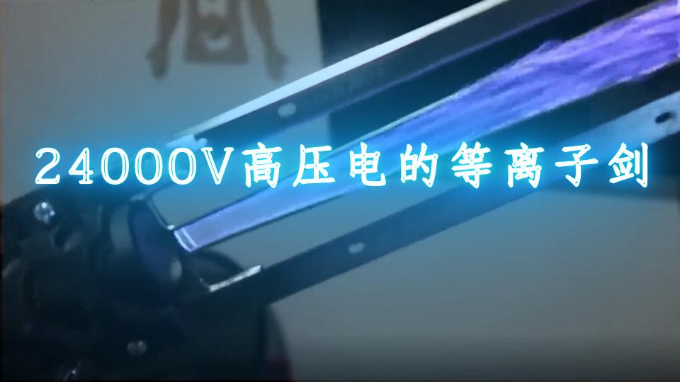 24000V高压电的等离子剑