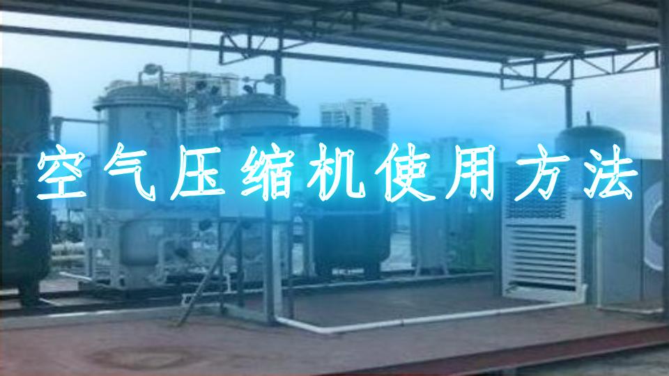 空气压缩机使用方法