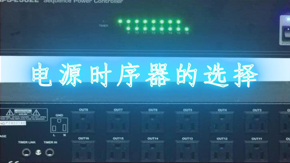 电源时序器的选择