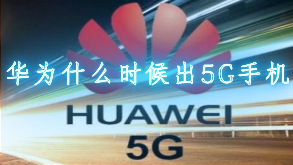 华为什么时候出5G手机