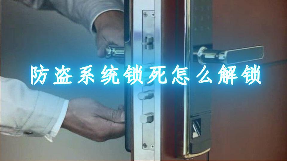 防盗系统锁死怎么解锁