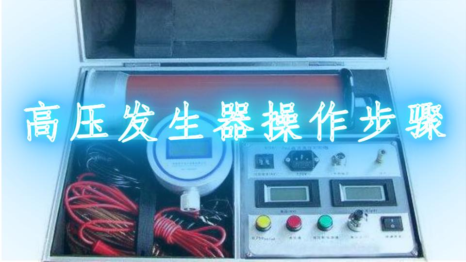 高压发生器操作步骤
