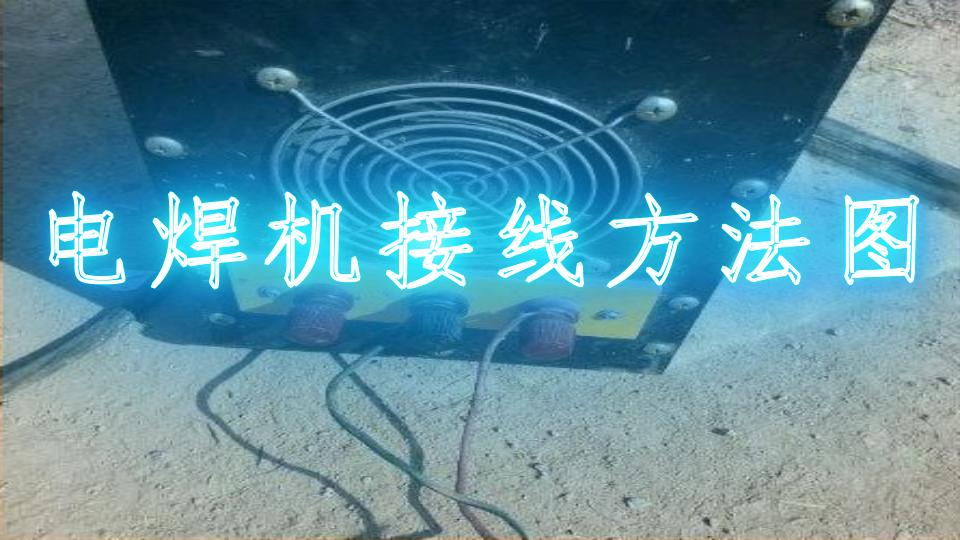 电焊机接线方法图