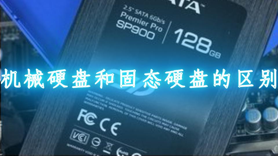 机械硬盘和固态硬盘的区别