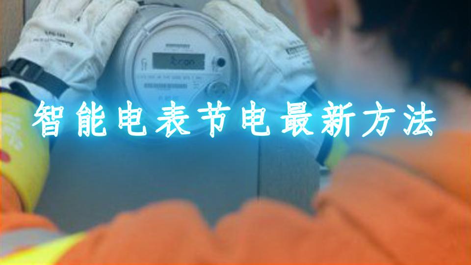 智能电表节电最新方法