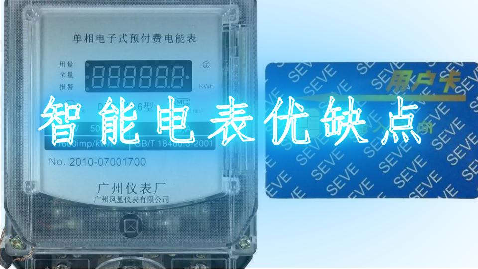 智能电表优缺点