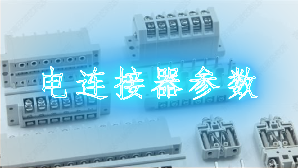 电连接器参数