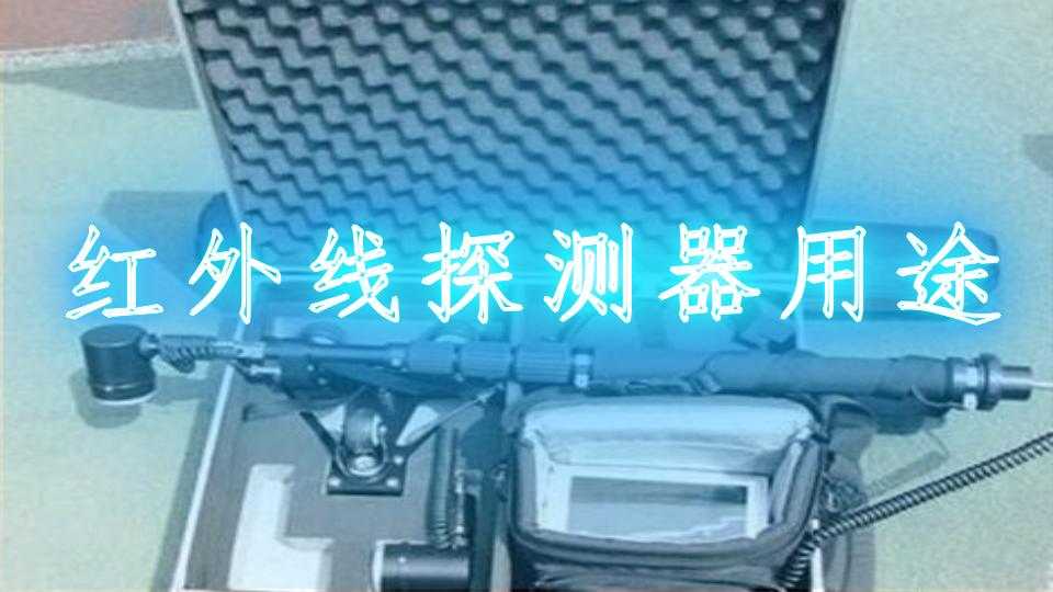 红外线探测器用途