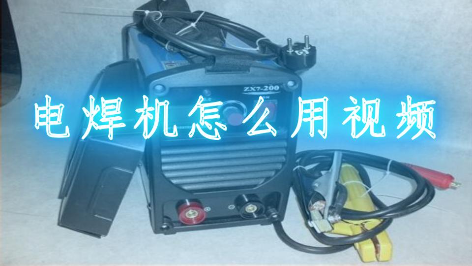 电焊机怎么用视频