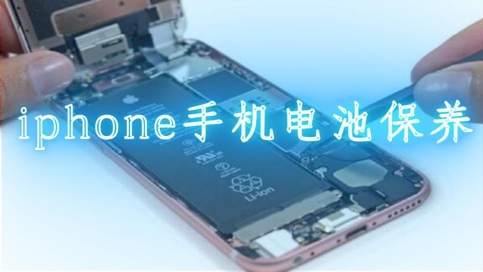 iphone手机电池保养