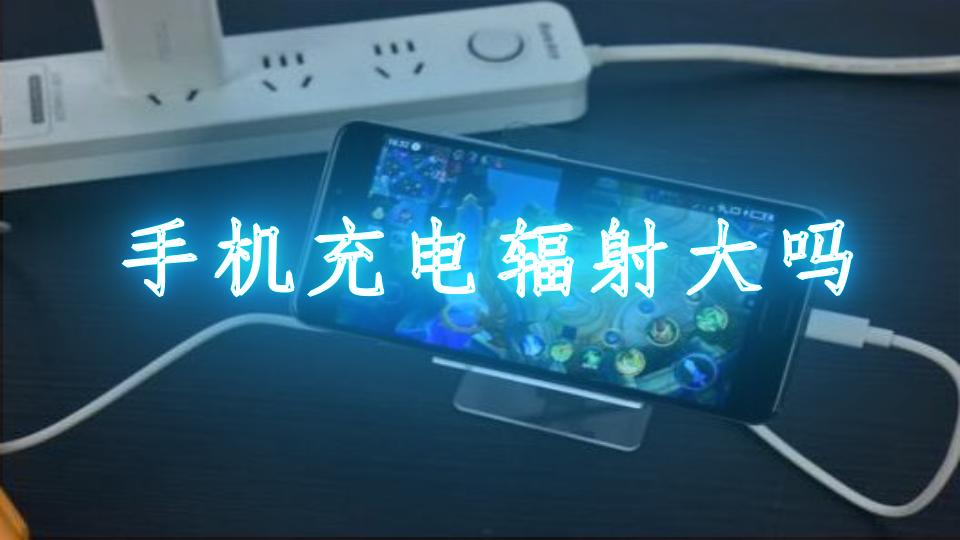 手机充电辐射大吗