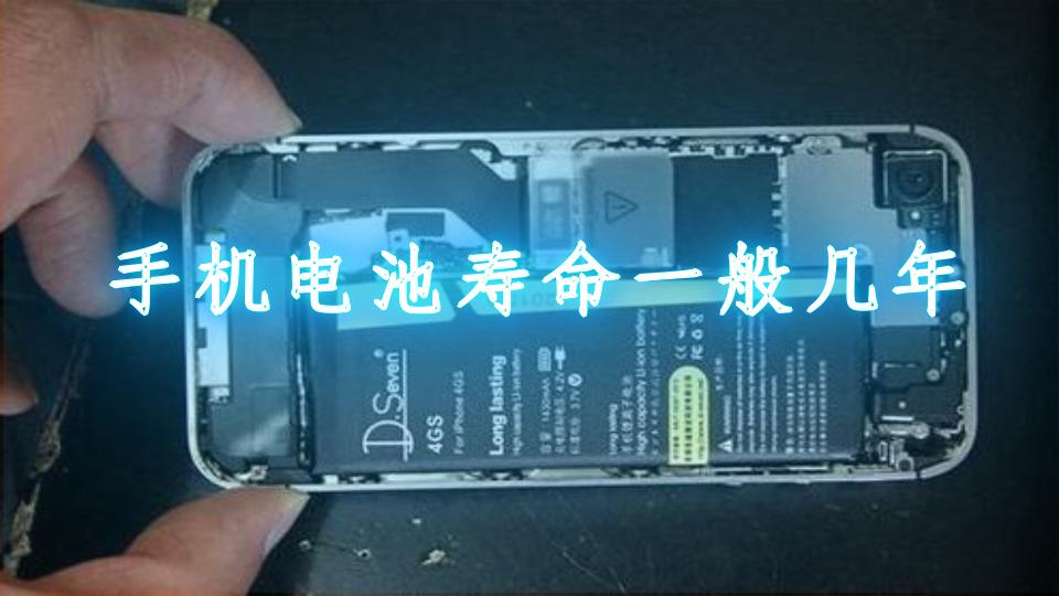 手机电池寿命一般几年