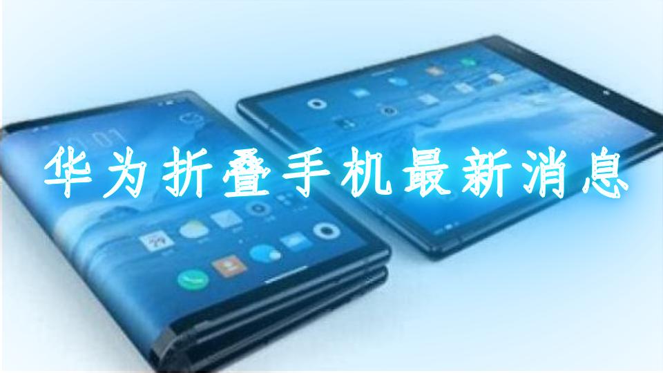 华为折叠手机最新消息