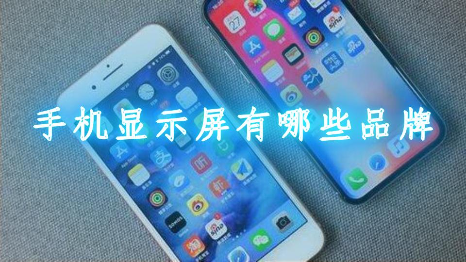 手机显示屏有哪些品牌