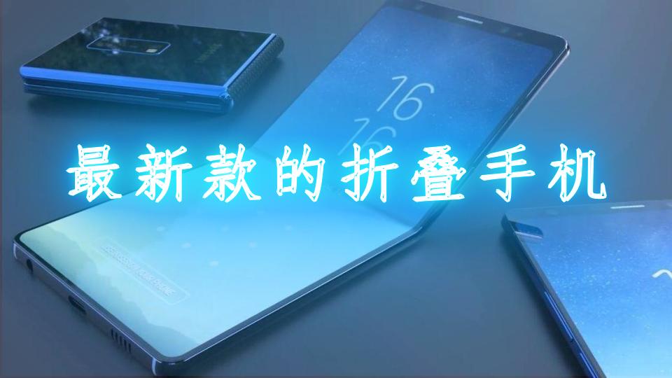 最新款的折叠手机