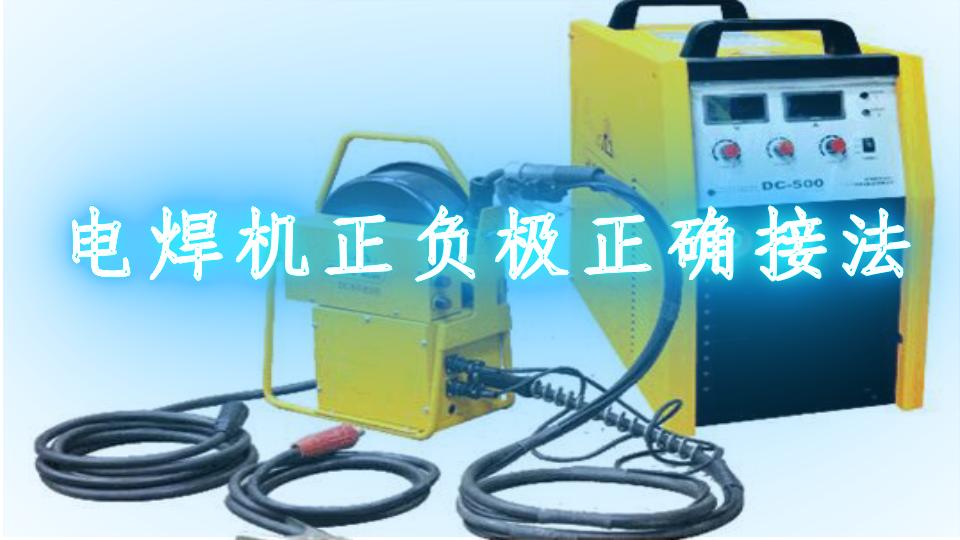电焊机正负极正确接法