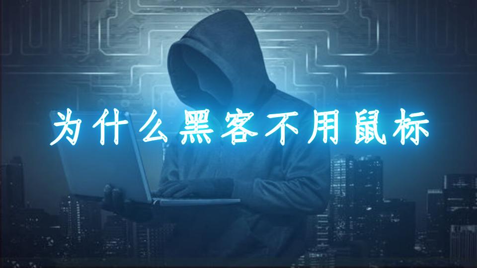 为什么黑客不用鼠标