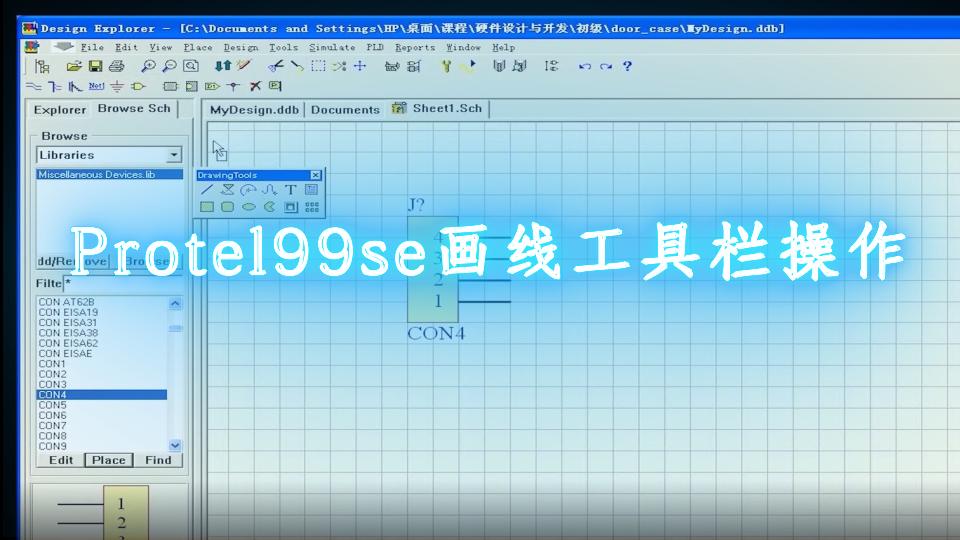 张飞新萄京:Protel99se画线工具栏操作