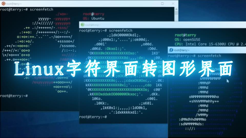 Linux字符界面转图形界面