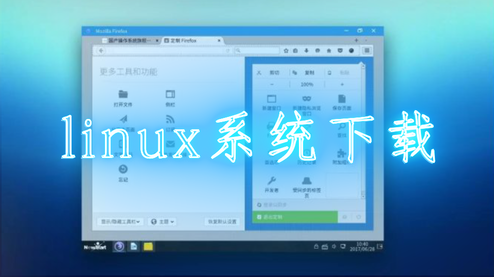 linux系统下载