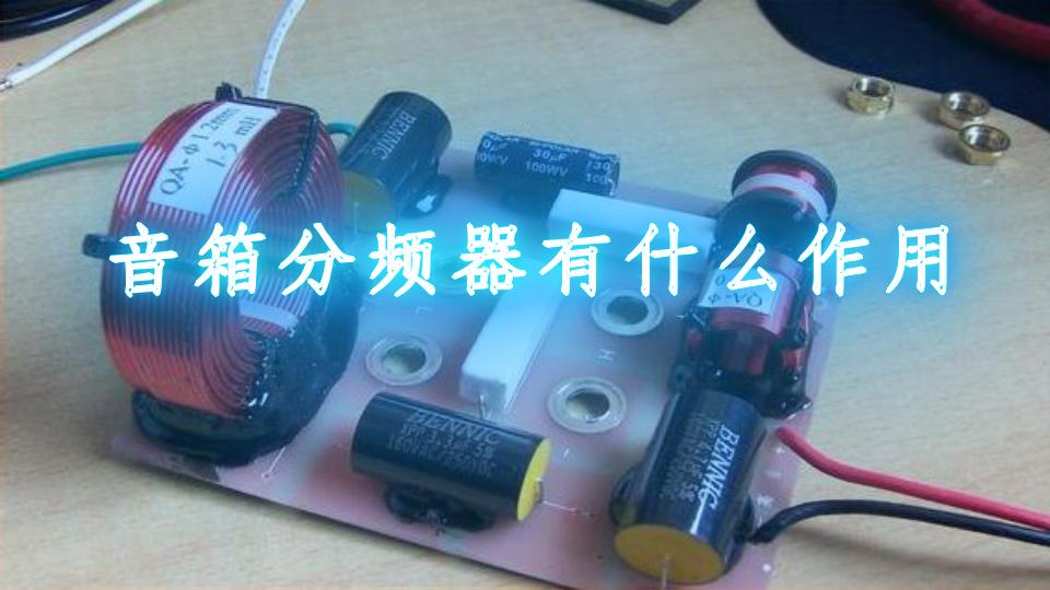 音箱分频器有什么作用