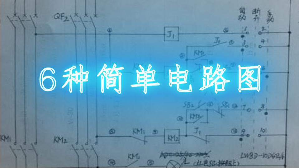 6种简单电路图