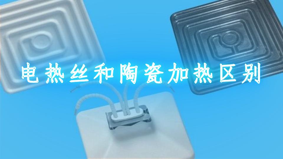 电热丝和陶瓷加热区别