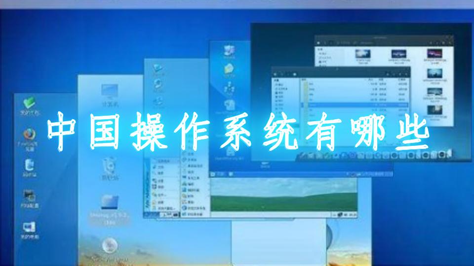 中国操作系统有哪些