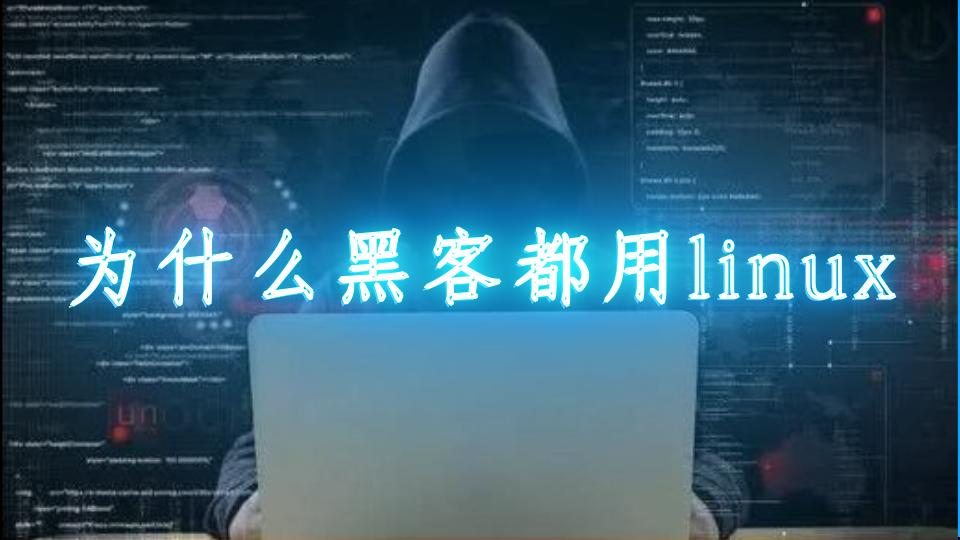 为什么黑客都用linux